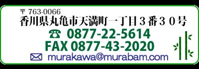 村川商店・アドレス